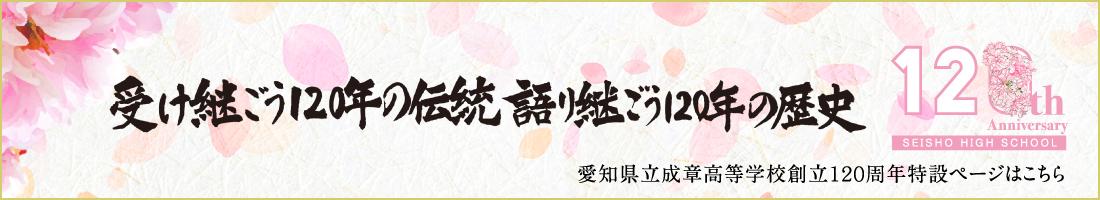 愛知県立成章高等学校創立120周年特設ページ