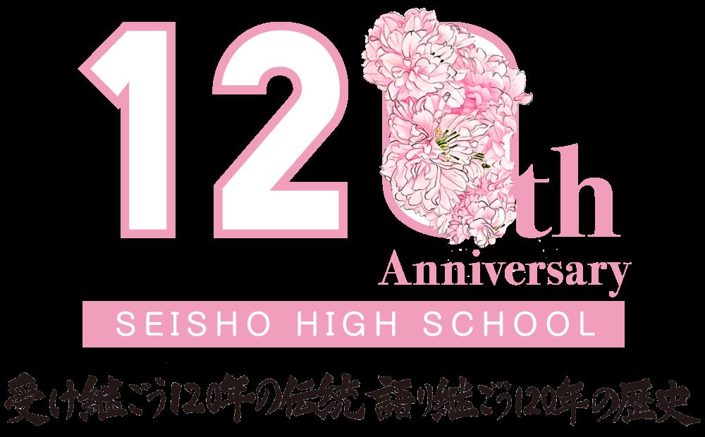 愛知県立成章高等学校創立120周年