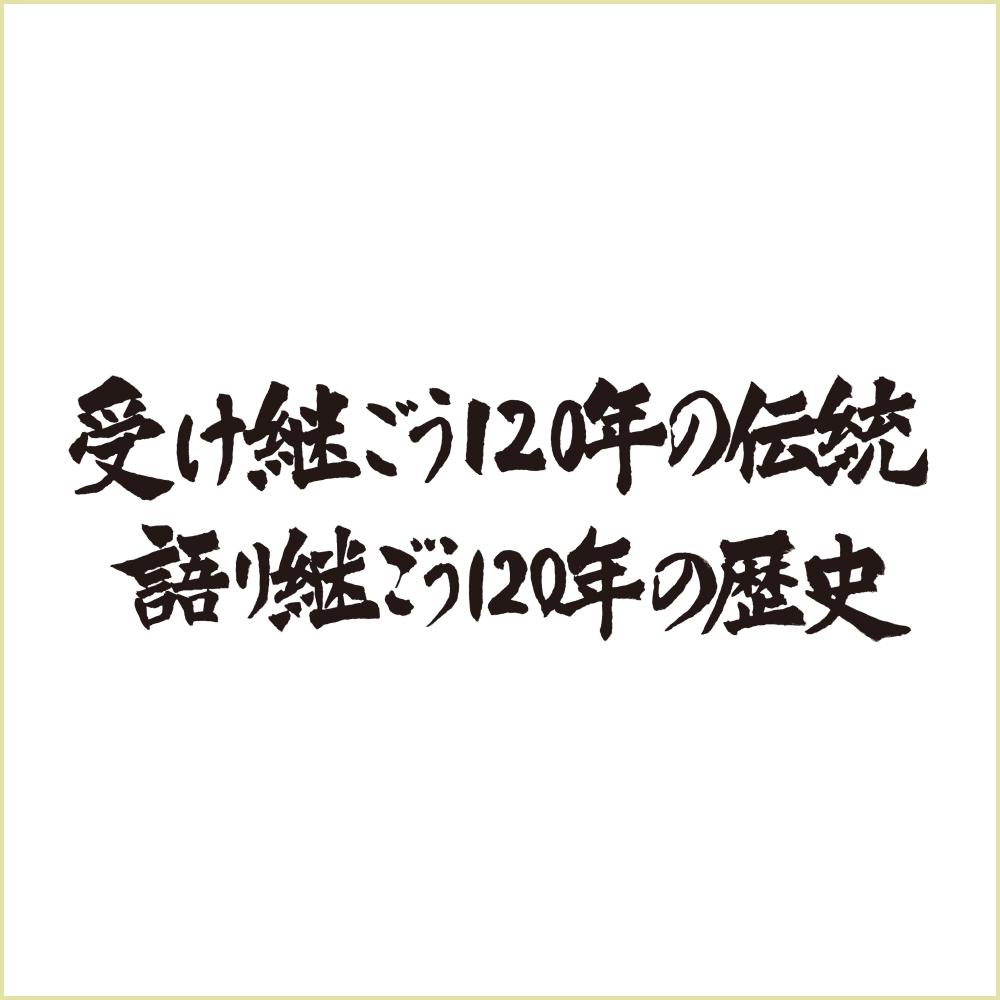 創立120周年ロゴマーク