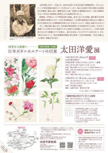 日本ボタニカルアートの巨星 太田洋愛展